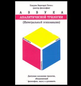 ABC-RUSSIAN