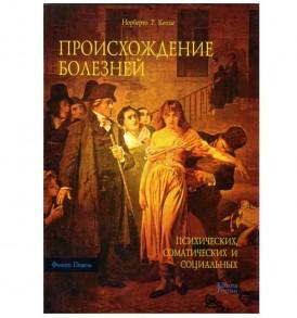 proiskhozhdeniye-bolezney-kniga-keppe-origin-of-illness-russian